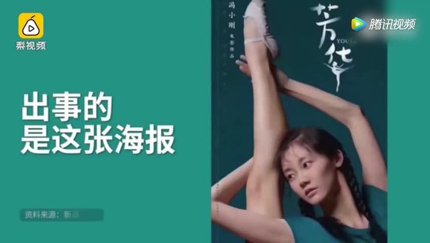 """冯小刚《芳华》""""劈腿""""海报假的?女主纷纷上视频"""