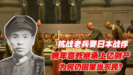 中国老兵娶日本战俘,继承上亿财产当农民!