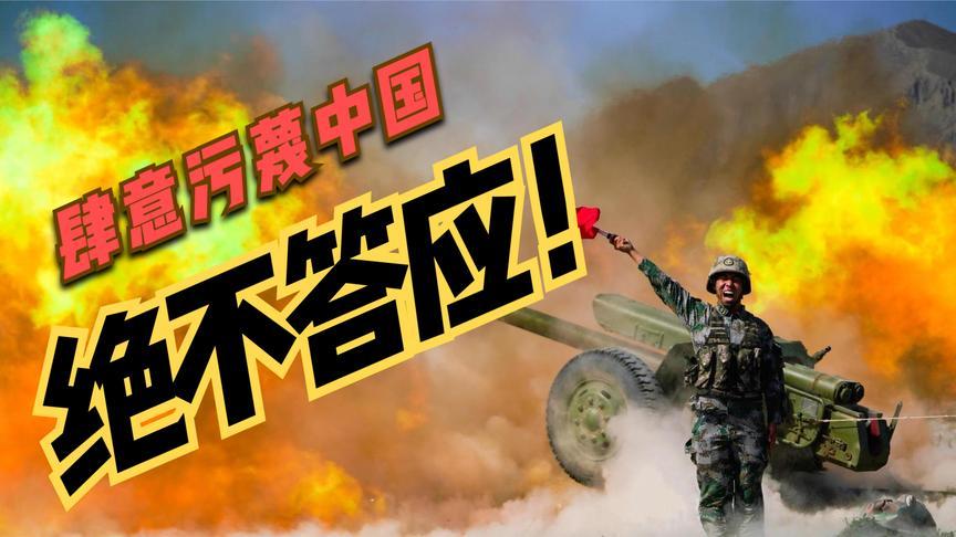 罗援将军:以这种方式损害中国声誉,是可忍孰不可忍