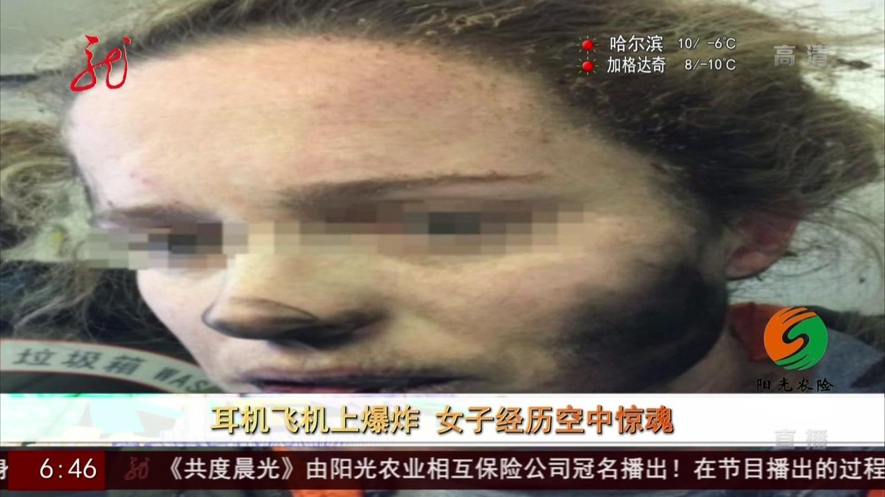 耳机飞机上爆炸:乘客变黑脸 耳机冒火星塑料熔化