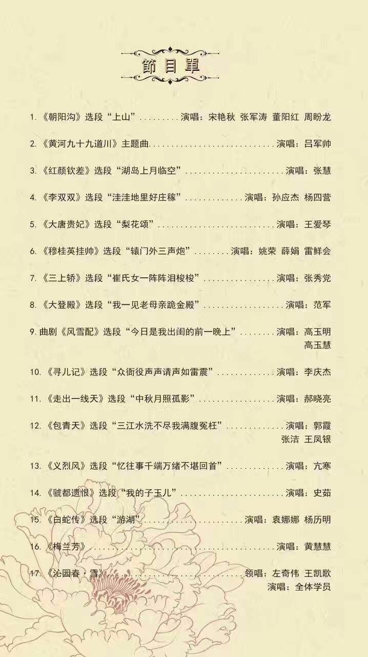 沁园春雪 2017年1月18日晚,河南大学2017迎新春戏曲演唱会在郑州儿童