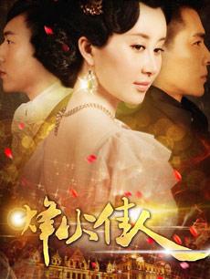 烽火佳人(全52集)