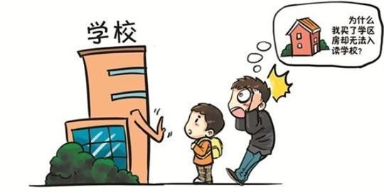 北京学区房降温再放大招!多校划片比例进一步扩大 - 钟儿丫 - 响铃垭人