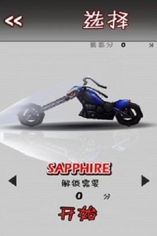 竞速摩托截图4