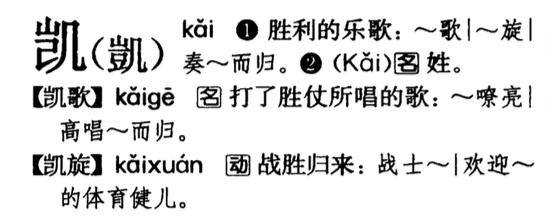 凯 的繁体字是什么?_360问答