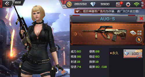 CF手游AUG-S武器图鉴