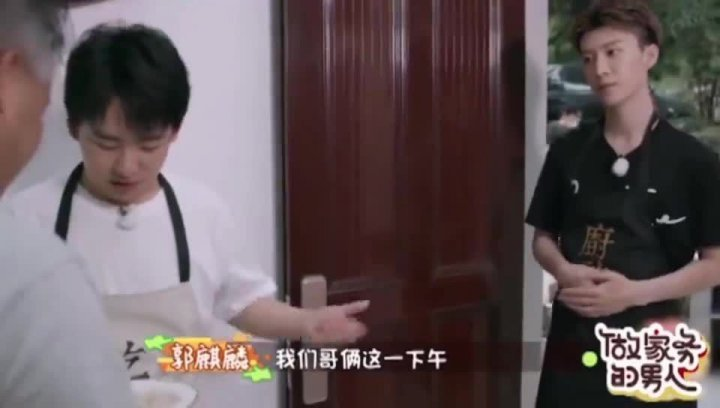 <b>做家务的男人</b>:郭麒麟的社交能力不是盖的,旁边的范丞丞最真实了
