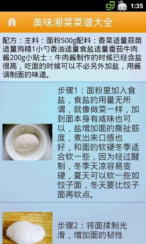 美味湘菜菜谱大全截图5
