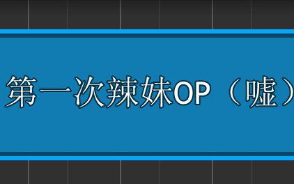 第一次辣妹OP(嘘)【Synthesia演奏】