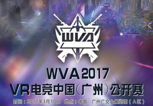 WVA2017广州公开赛拉开序幕 全国海选在即