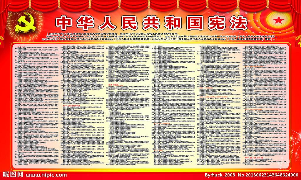 宪法小报边框手绘