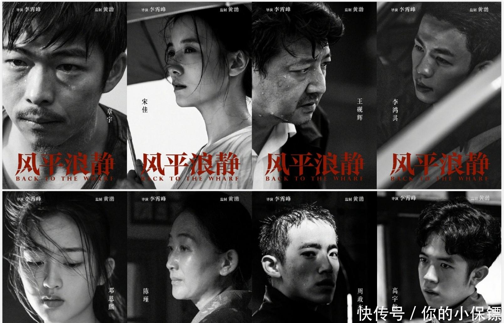 黄渤监制新片《风平浪静》杀青,章宇宋佳主演