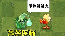 植物大战僵尸:火焰豌豆上火了咋办,看芦荟医师消火的好方法