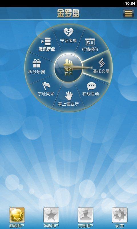本款南京证券手机版安卓版软件是金罗盘,金罗盘是南京证券免费为广大