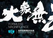 【11月23-24日】GITC2017大会(北京)