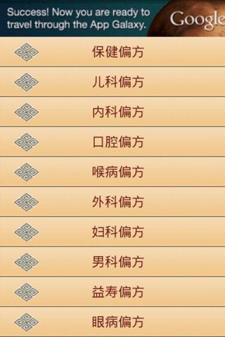 民间偏方精粹app安卓版下载