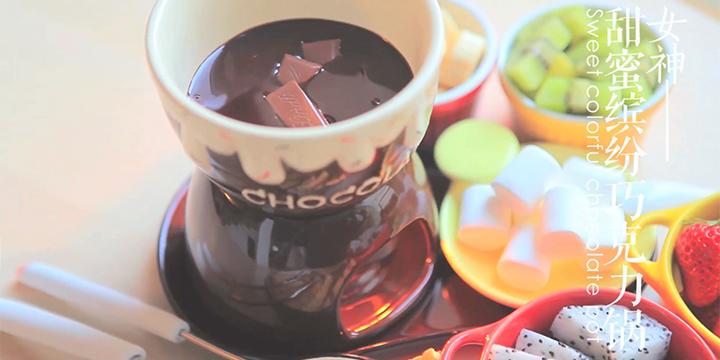 甜蜜缤纷巧克力锅「厨娘物语」