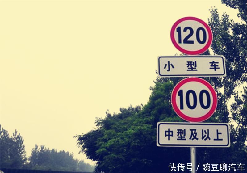 高速限速120,有些人跑到130不怕违章吗?车主:我被骗了?