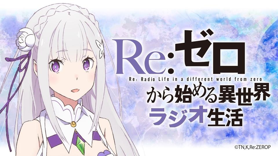 《Re:0》第23话电台节目