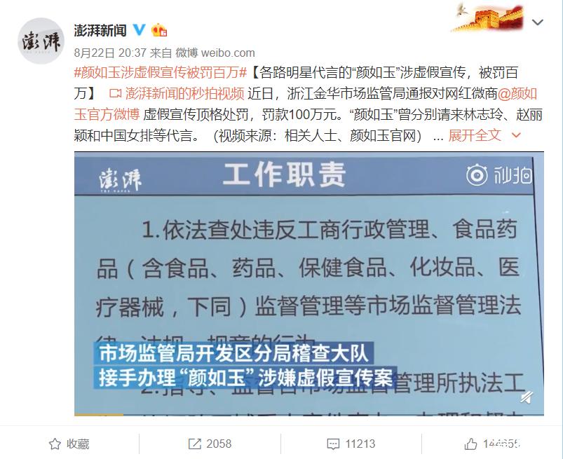 颜如玉连载报道一:澎湃新闻报道颜如玉虚假宣传错了吗?