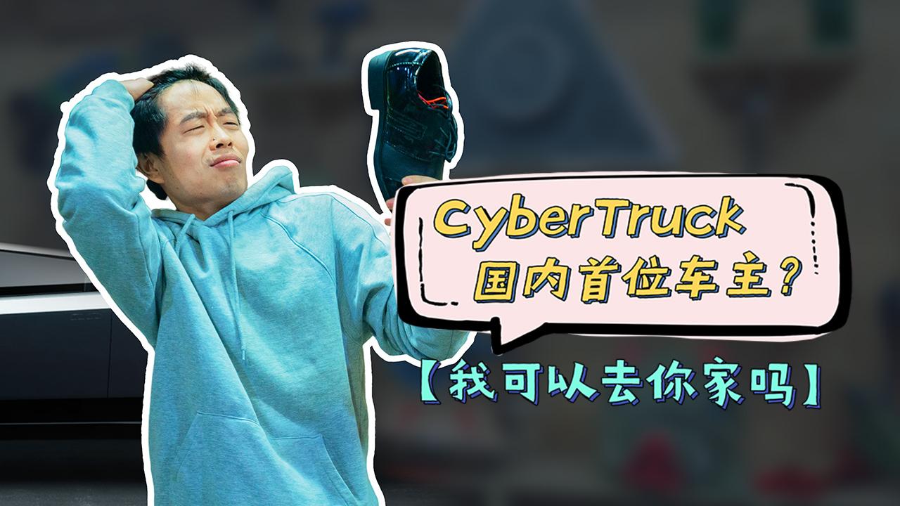 我可以去你家吗:CyberTruck 国内首位车主?