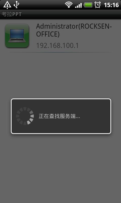 考拉ppt免费下载|考拉ppt手机版下载 - 安卓市场