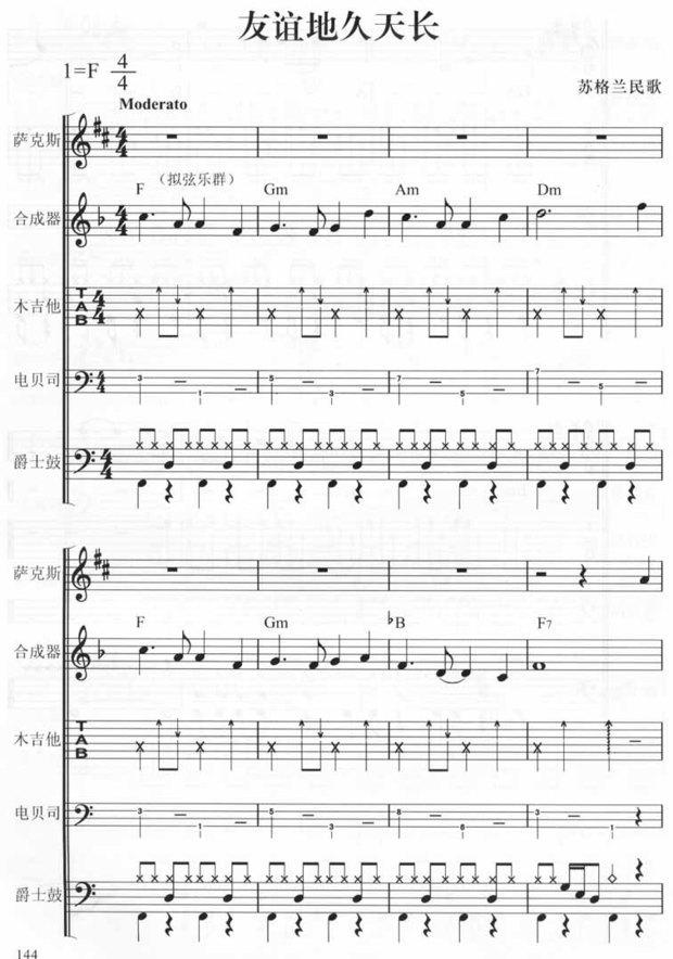 地久天长单簧管长五线谱
