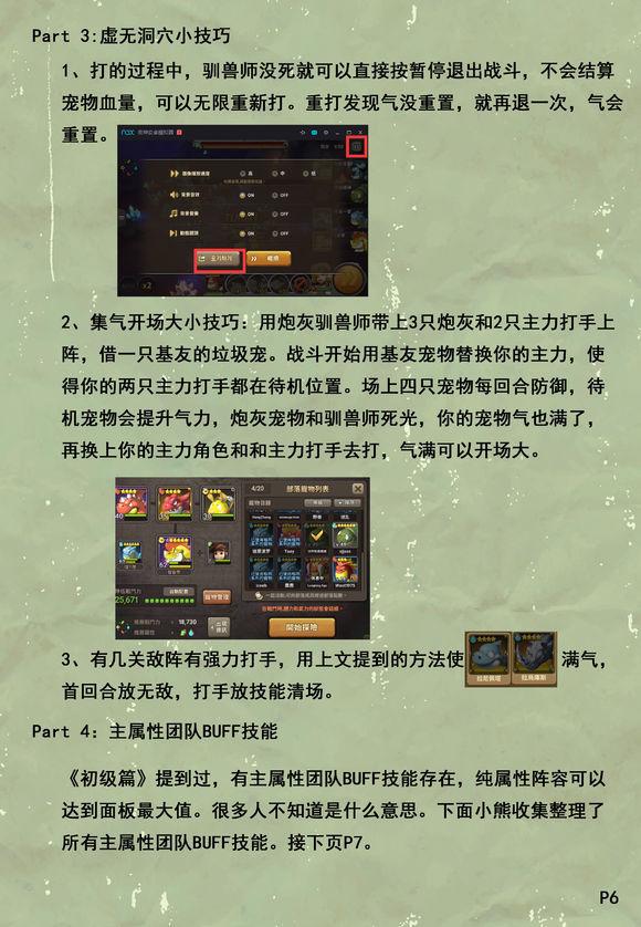 石器时代起源攻略中级篇6.jpg
