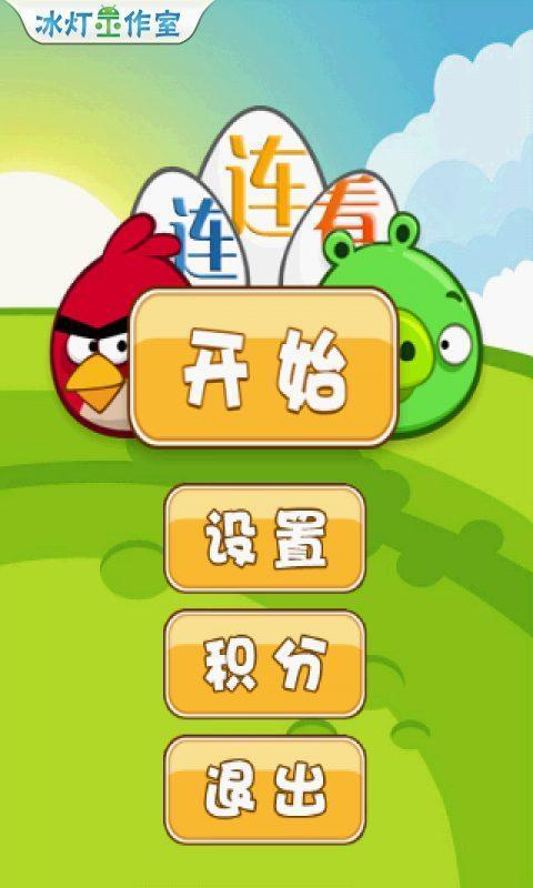 愤怒的小鸟各种可爱的图形元素和声音效果,加上经典耐玩的连连看游戏