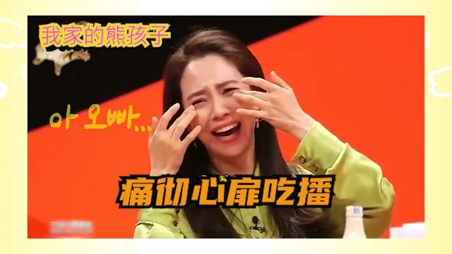 我家的熊孩子:金钟国吃冰冻海带汤,韩国女星看得眼泪都出来了