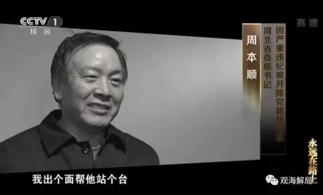 【转】北京时间     起底贪官们的深夜食堂:燕鲍参翅茅台必点 - 妙康居士 - 妙康居士~晴樵雪读的博客