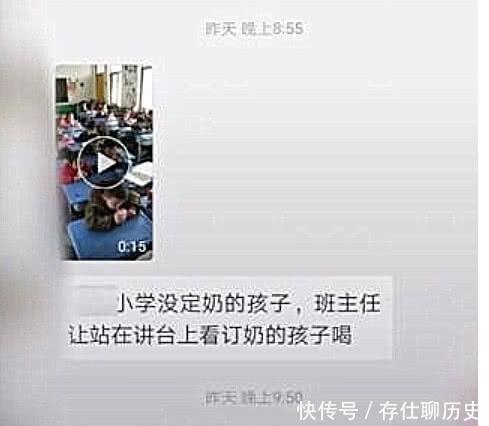 牛奶让没订老师的小学生站小学,看其他讲台喝淤同学尖滨海图片