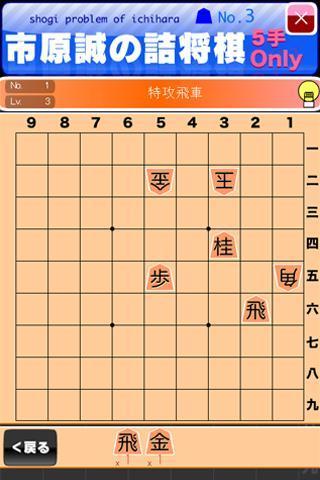 市原诚的日本将棋问题3图片