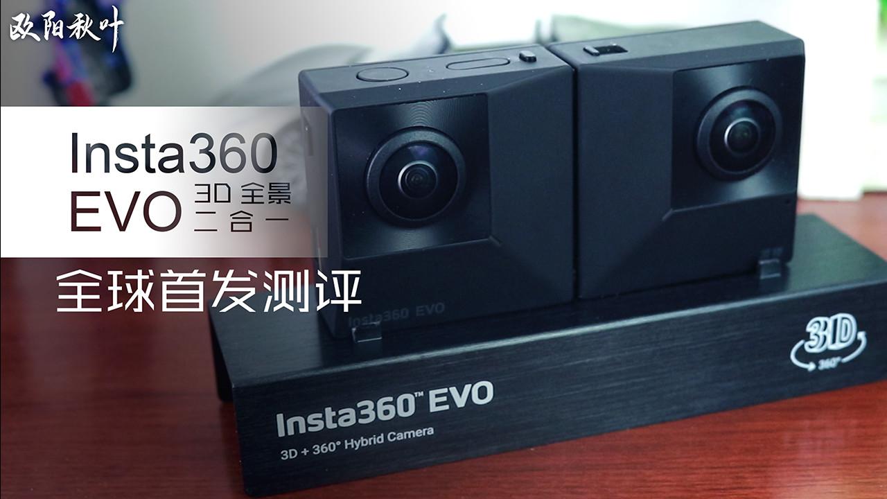 Insta360 EVO 全球首发评测