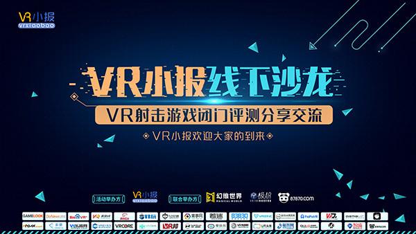 VR小报系列沙龙第二期