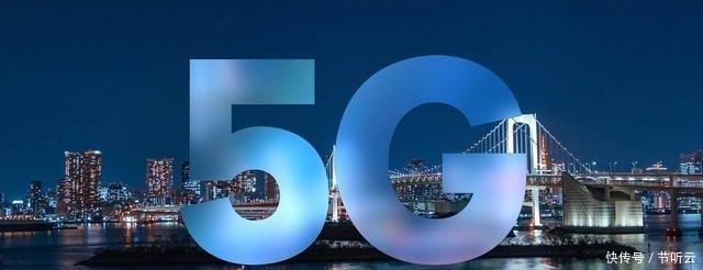 5G手机套餐资费曝光:199元起,手机号码也在9月开放