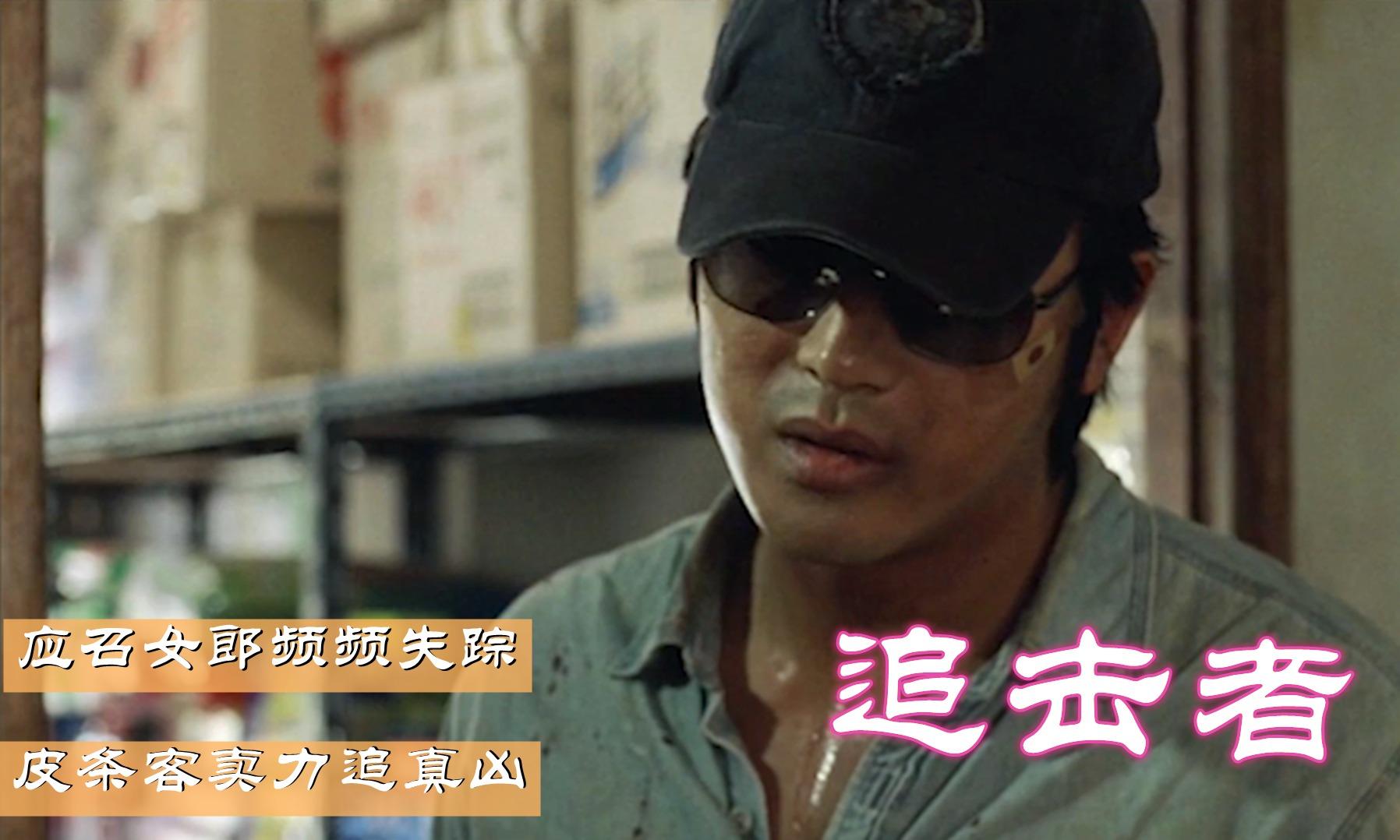 韩国高分犯罪惊悚片《追击者》