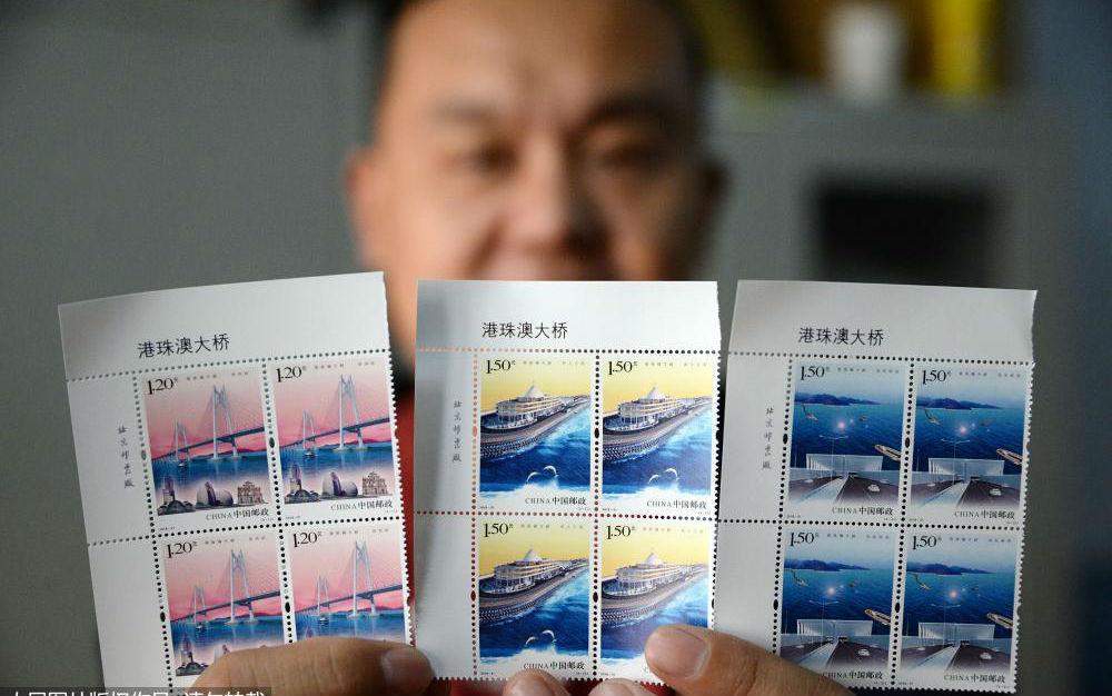 三地共同发行《港珠澳大桥》邮票