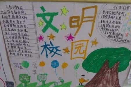 美丽校园文明你我的作文答:讲文明,是中华民族几千年的传统美德,也是