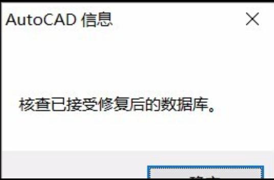 autocad错误打开致命错误:unhandledaccesswin7中断2010cad黑就屏图片