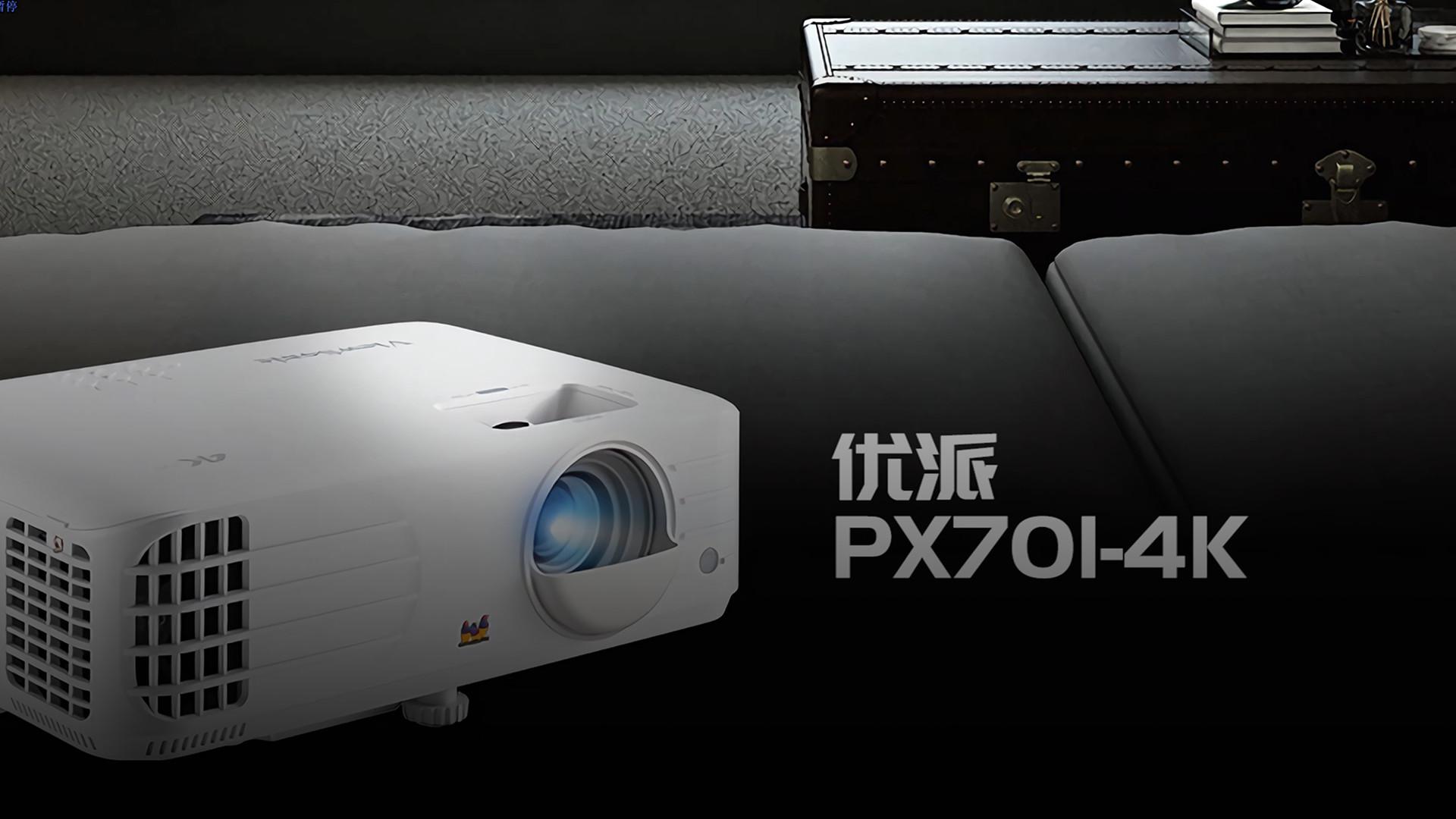 叶秋测评 居家投影也有4K和240Hz?优派 PX701-4K 体验