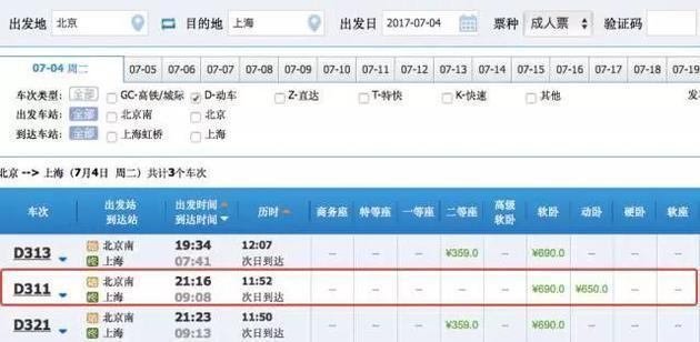 中国动车又添新成员:超豪华卧铺来了 - 一统江山 - 一统江山的博客