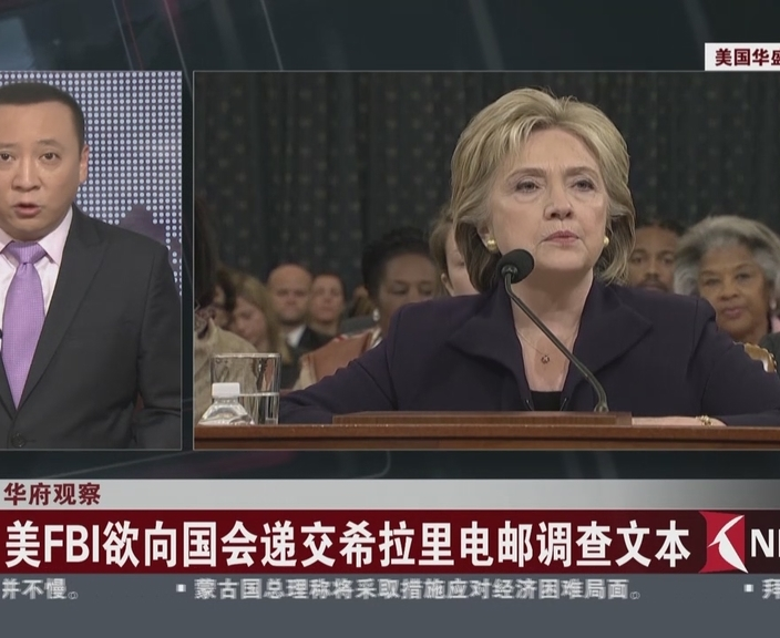 Foreign media: FBI Hilary will be transferred to the investigation of the case of e-mail scandal