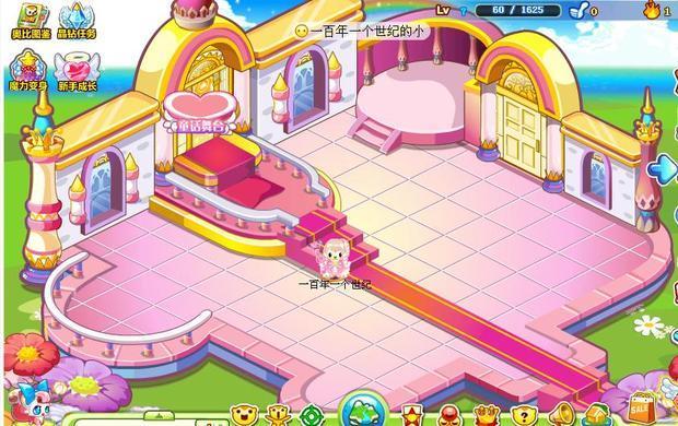 奥比岛童话公主城堡有几间房