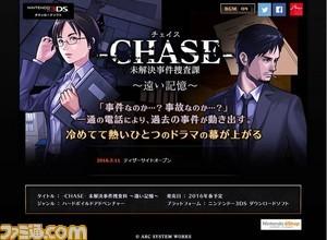 任天堂公布新冒险解密游戏《CHASE·未解决事件搜查课——遥远的记忆》