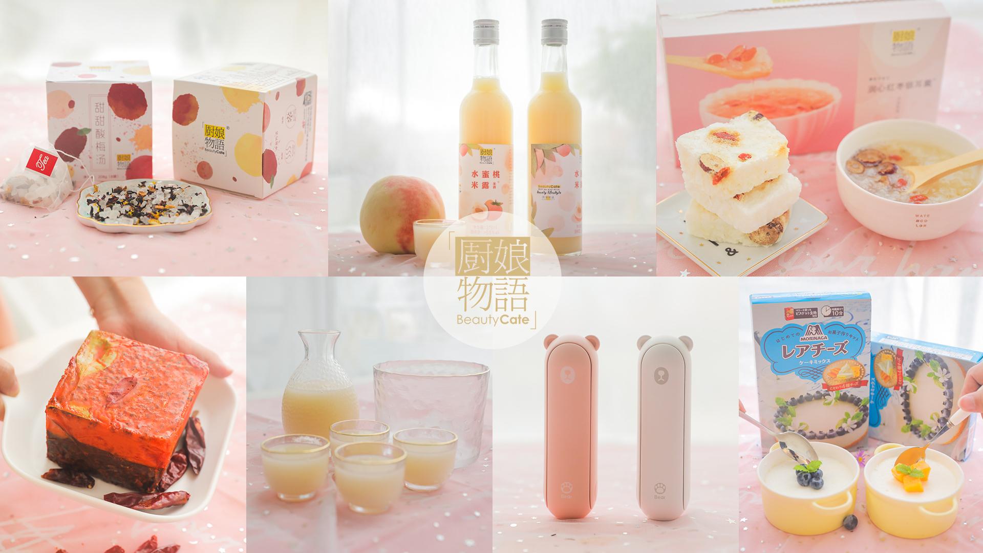 「厨娘物语」七款精挑细选的夏日好物,总有一款你会爱上!