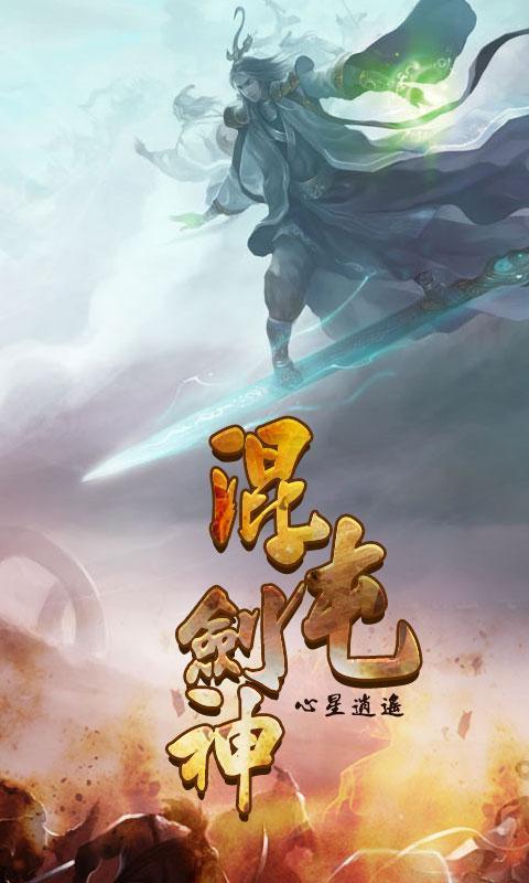 混沌剑神最新下载_混沌剑神免费下载|混沌剑神手机版下载 - 安卓市场