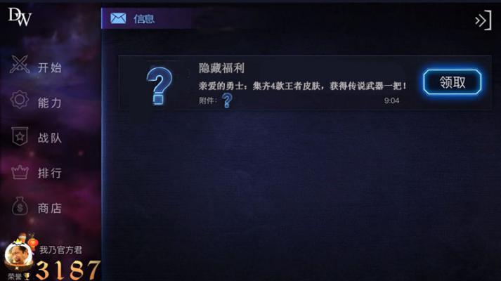 "MOAB手游《自由之战》新版本你不知道的""小秘密"""