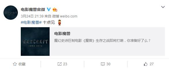 《魔兽》电影公布中文宣传画 上映时间仍成迷