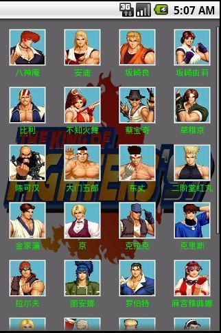 拳皇97全人物造型与出招表截图2